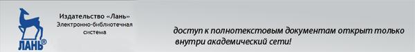 """Электронно-библиотечная система издательства """"Лань"""" (доступ к полнотекстовым документам открыт внутри академический сети)"""